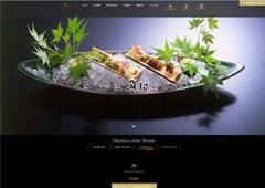 匠 奥村オフィシャルサイト