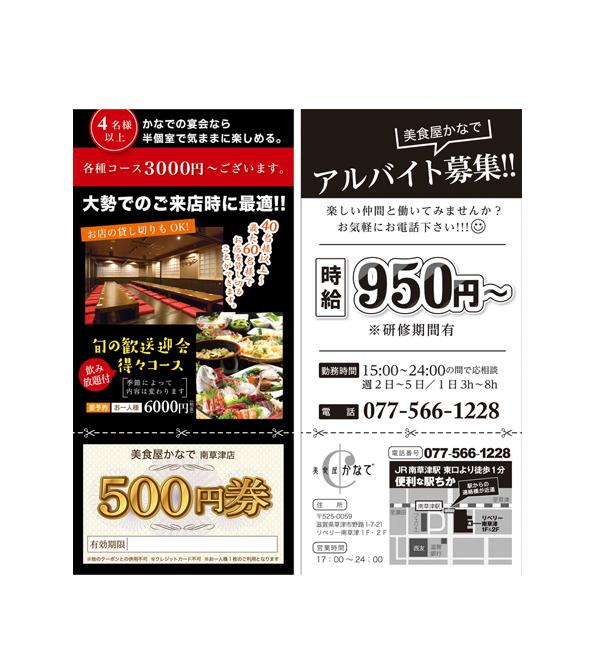 美食屋かなでの500円券つきチラシ