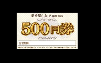美食屋かなでで使える500円券がチラシについてます