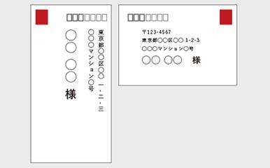 横長封筒の切手を貼る位置