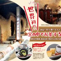 世界初!!窯の中でお茶するカフェの看板デザイン