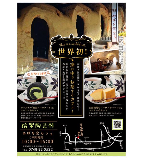 信楽陶芸村-のぼり窯カフェ。みんなに知ってほしいからポスターも作りました