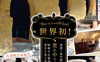 のぼり窯カフェ-世界初!ここでしか体験できない