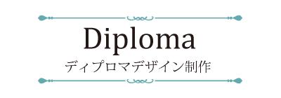 ディプロマデザイン制作-タイトル